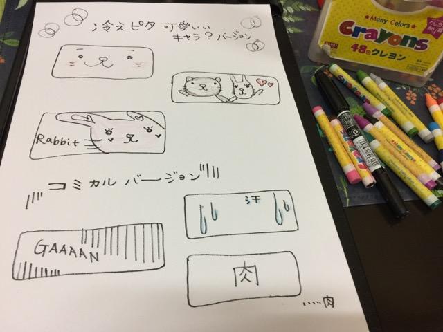 冷えピタ 作り方 可愛いキャラクターデザイン画 案