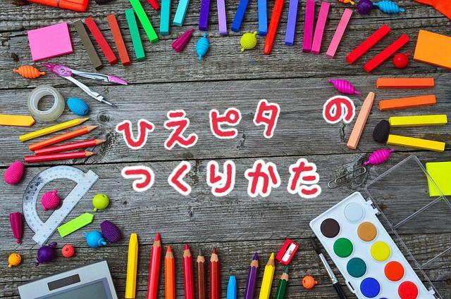 冷えピタの作り方 で記事書いて冷えピタを作る計画!!!